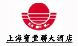 上海宝丰联大酒店有限公司