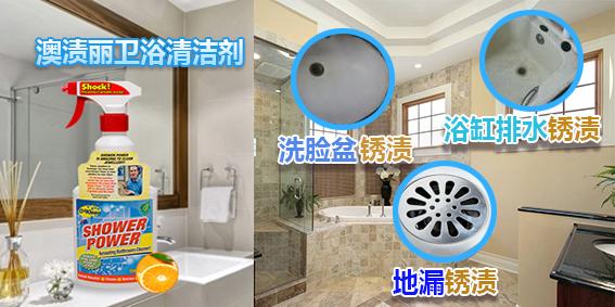 澳渍丽卫浴清洁剂清洁卫浴不再难,可稀释使用!