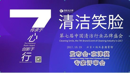 第七届中国清洁行业品牌盛会