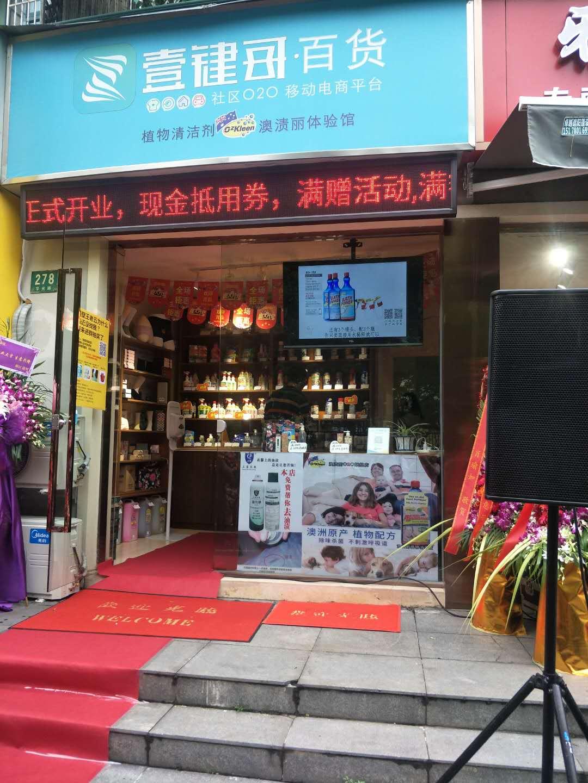 热烈庆祝澳渍丽旗舰店—壹键哥百货隆重开业!