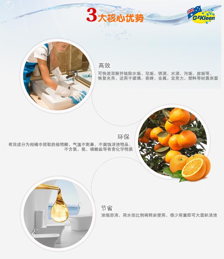 澳洲进口澳渍丽浴室清洁剂(3L)---副本---副本_02