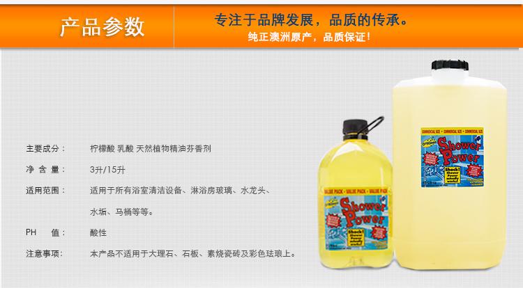 澳洲进口澳渍丽浴室清洁剂(3L)---副本---副本_04