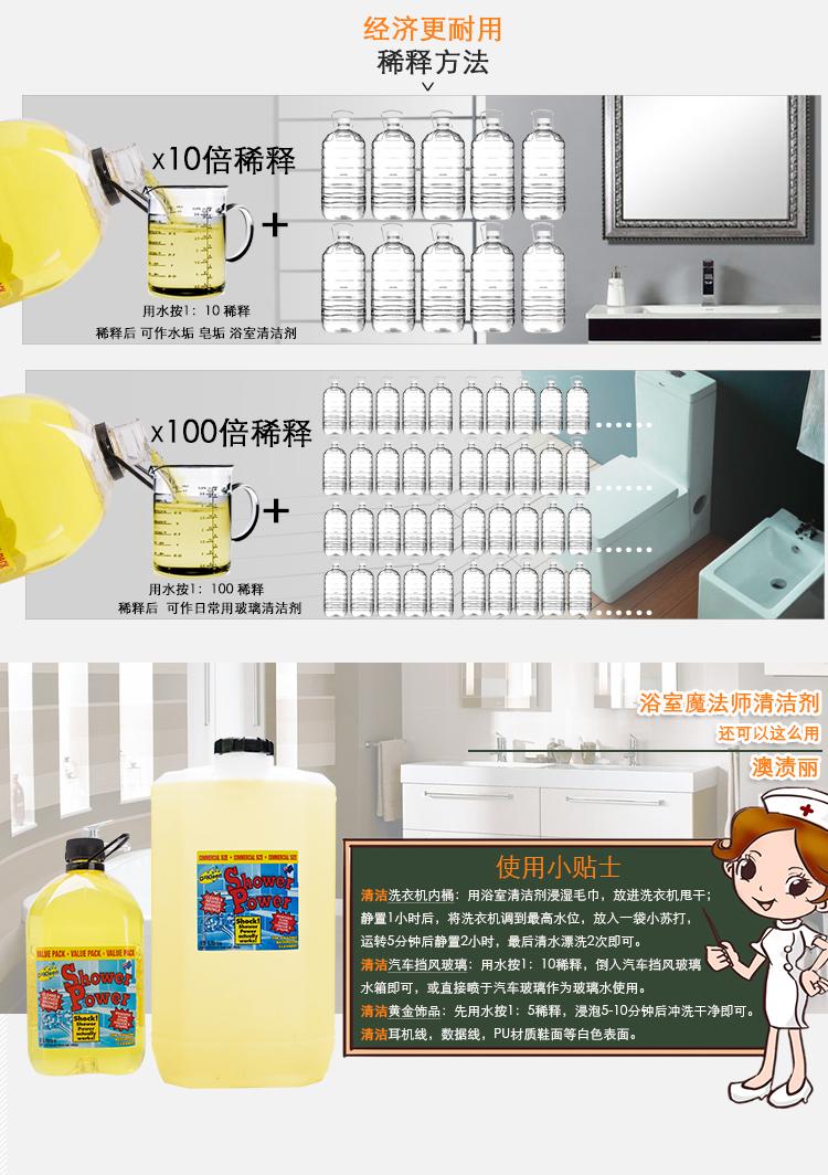 澳洲进口澳渍丽浴室清洁剂(3L)---副本---副本_13