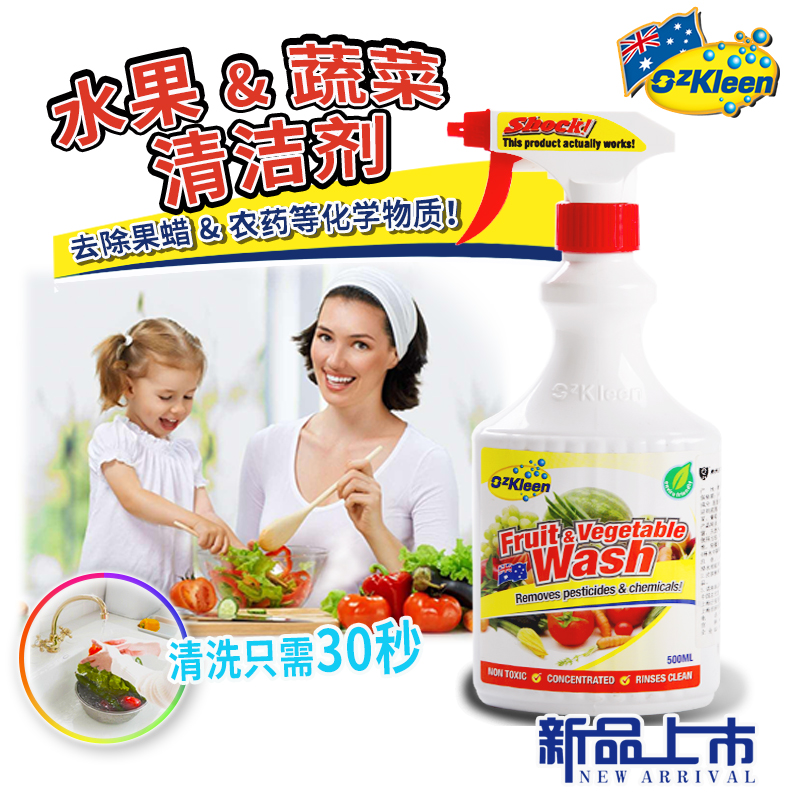 澳渍丽果蔬清洁剂